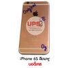 ขายส่ง บอดี้เคส iPhone 6S สีชมพู